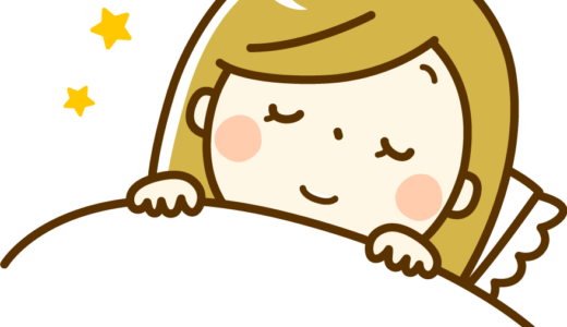 不安の解消にはよりよい睡眠も大事