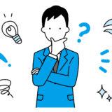 偶然の出来事がキャリアを変える?リストラの不安を解消させる方法