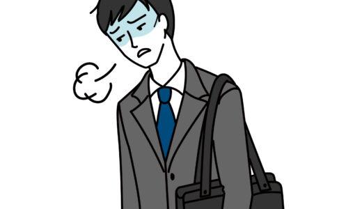 仕事に行くのがつらい…心を蝕む危険なもの